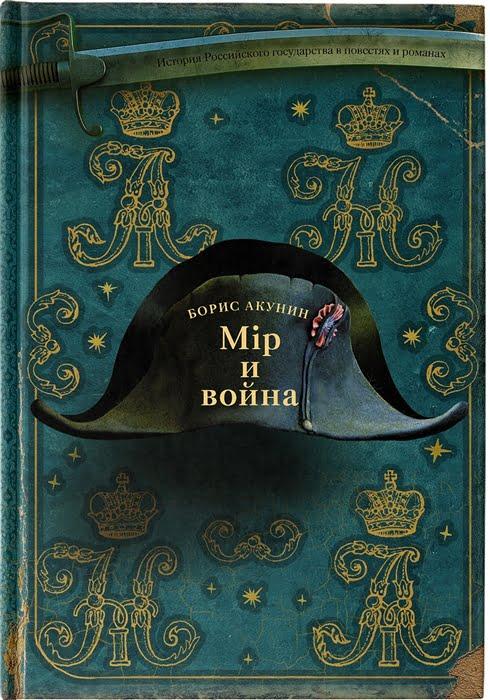 Poimintoja venäläisten suosikkikirjailijoiden uutuuksista